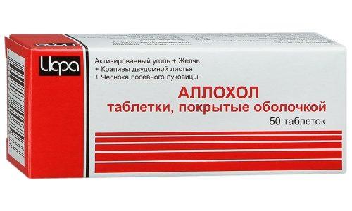 Аллохол не применяют при гиперчувствительности к основному компоненту препарата