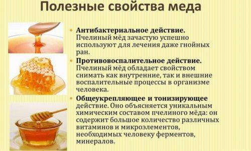 """Благодаря природному составу меда, который также называют """"жидким золотом"""", он оказывает мощное оздоровительное действие на организм человека и ускоряет процесс заживления геморроидальных трещин"""