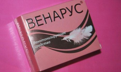 Для лечения геморроя врач может назначить флеботропный препарат Венарус