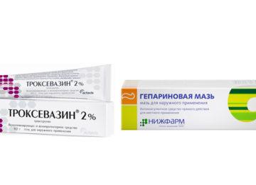 Сравнение Гепариновой мази и Троксевазина